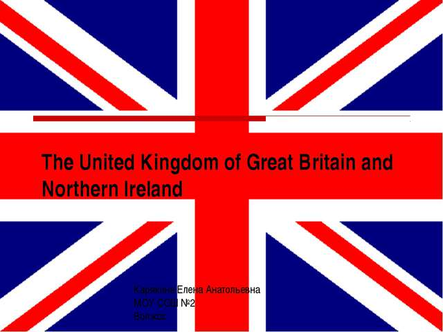 The United Kingdom of Great Britain and Northern Ireland Карякина Елена Анато...