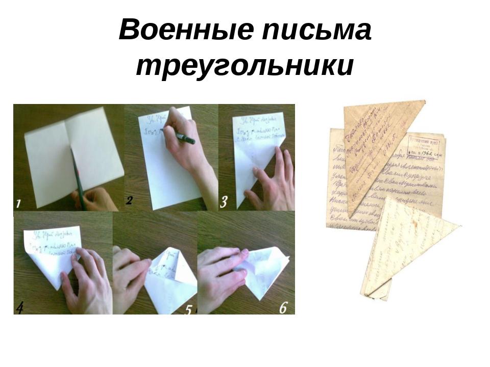 Военные письма треугольники