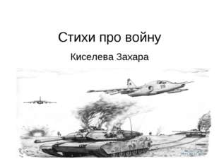 Стихи про войну Киселева Захара