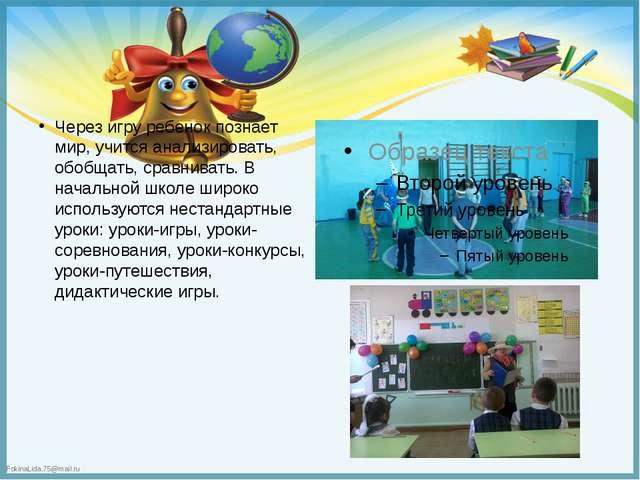 Через игру ребенок познает мир, учится анализировать, обобщать, сравнивать....
