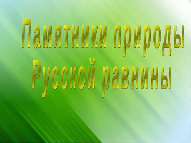 Картинки природы русской равнины