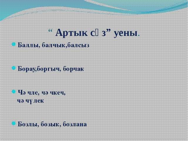 Татар теле магариф 4 класс беренче кисэк решебник