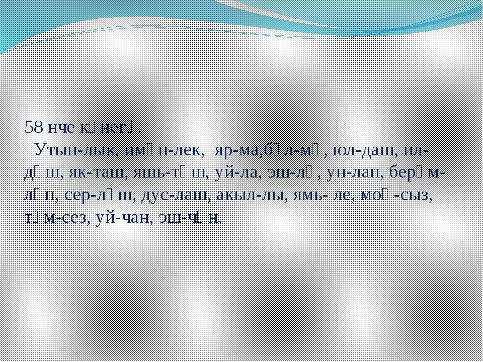 Стихи сыну на татарском