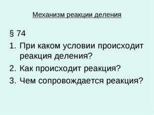 Механизм реакции деления § 74 При каком условии происходит реакция деления? К