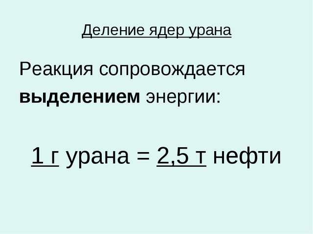 Деление ядер урана Реакция сопровождается выделением энергии: 1 г урана = 2,5...
