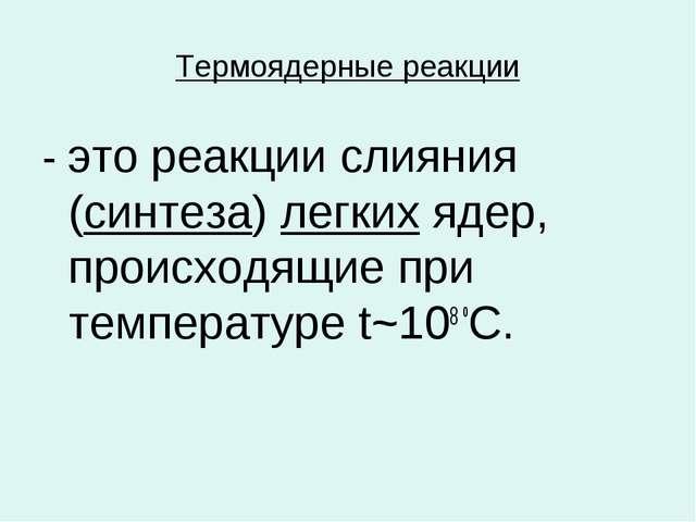 Термоядерные реакции - это реакции слияния (синтеза) легких ядер, происходящи...