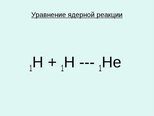 Уравнение ядерной реакции 1H + 1H --- 1He