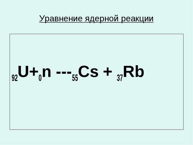 Уравнение ядерной реакции 92U+0n ---55Cs + 37Rb
