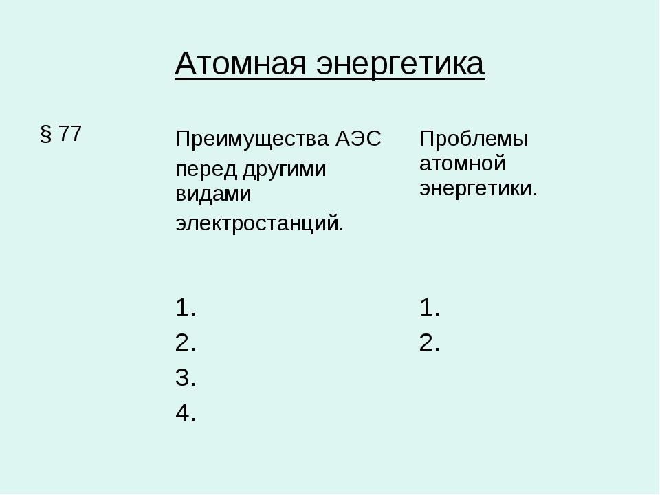 Атомная энергетика § 77 Преимущества АЭС перед другими видами электростанций....