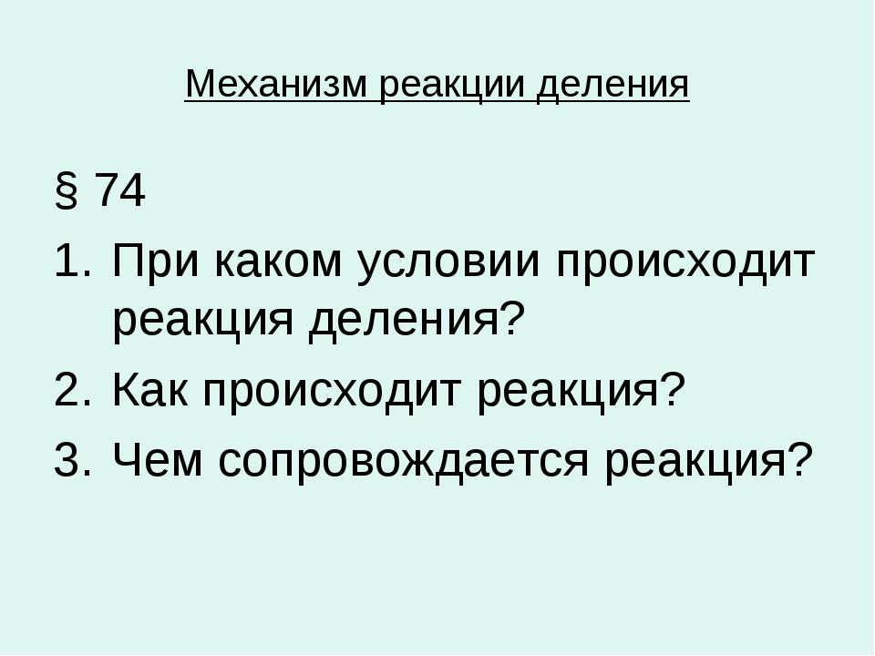 Механизм реакции деления § 74 При каком условии происходит реакция деления? К...