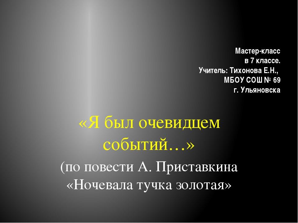 «Я был очевидцем событий…» (по повести А. Приставкина «Ночевала тучка золотая...