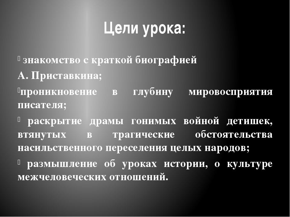 Цели урока: знакомство с краткой биографией А. Приставкина; проникновение в г...