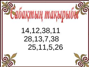 14,12,38,11 28,13,7,38 25,11,5,26