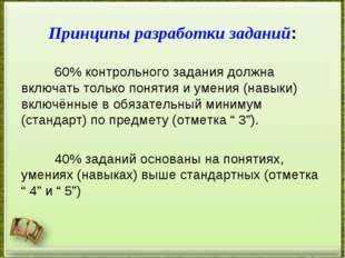 Принципы разработки заданий: 60% контрольного задания должна включать только