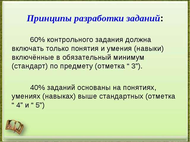 Принципы разработки заданий: 60% контрольного задания должна включать только...
