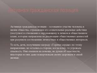 Активная гражданская позиция Активная гражданская позиция – осознанное участи