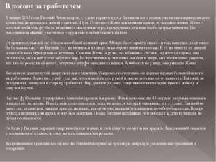 В погоне за грабителем В январе 2013 года Евгений Александров, студент первог