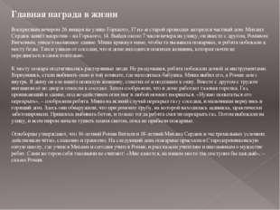 Главная награда в жизни Воскресным вечером 26 января на улице Горького, 17 из