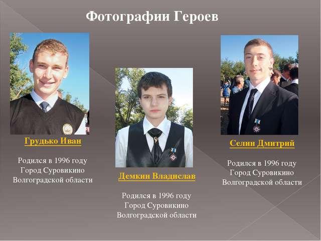 Фотографии Героев Грудько Иван Родился в 1996 году Город Суровикино Волгоград...