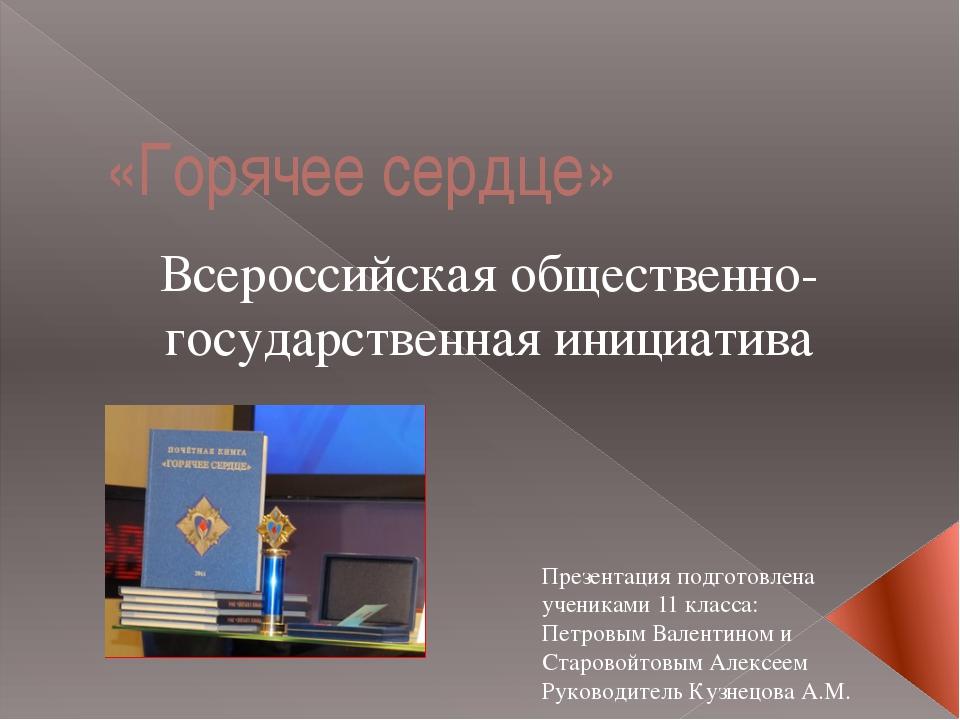 «Горячее сердце» Всероссийская общественно- государственная инициатива Презен...