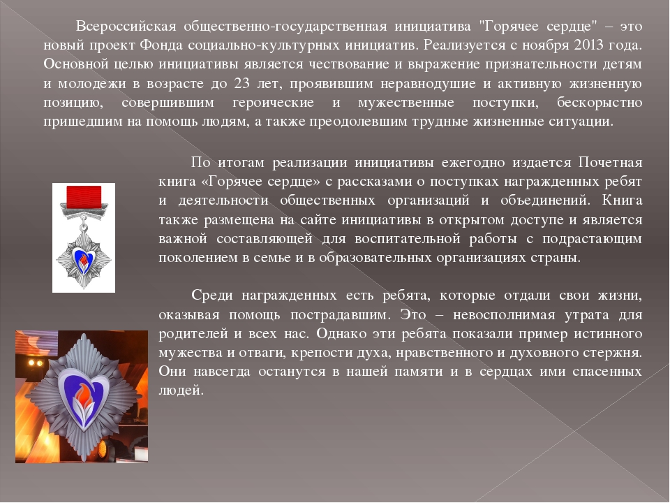 """Всероссийская общественно-государственная инициатива """"Горячее сердце"""" – это..."""