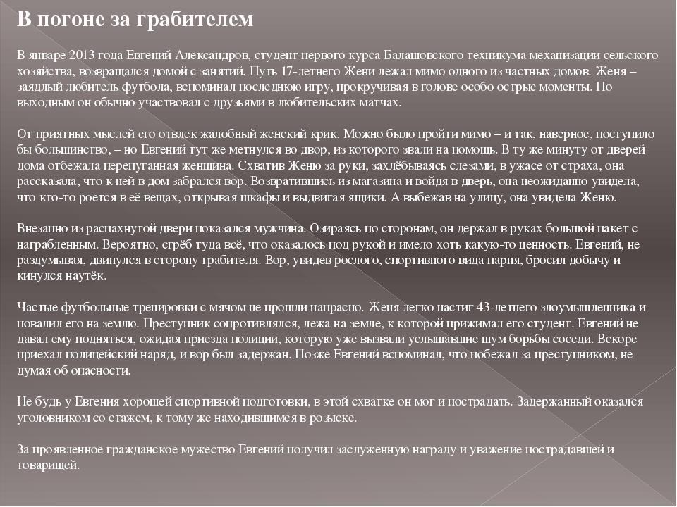 В погоне за грабителем В январе 2013 года Евгений Александров, студент первог...