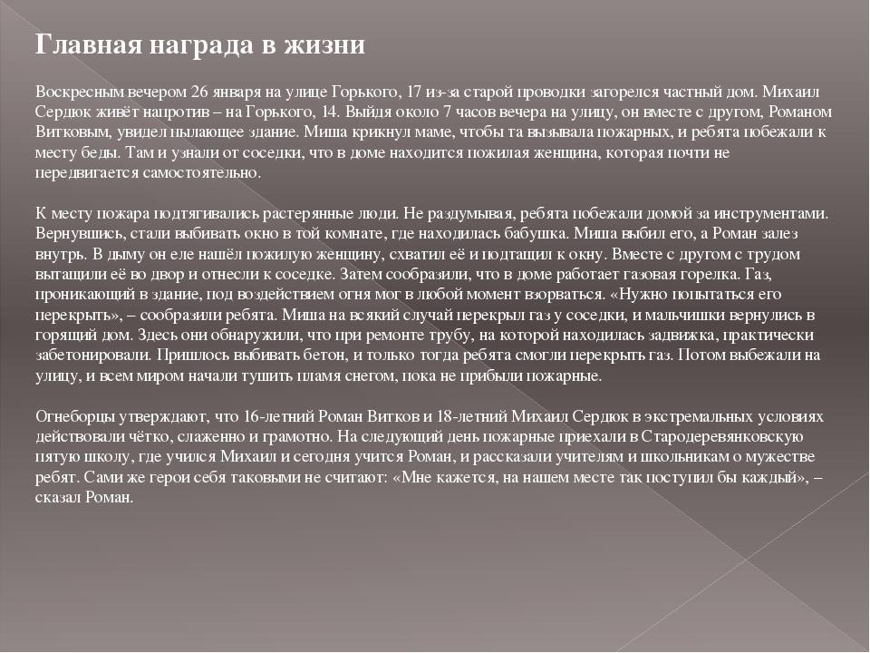 Главная награда в жизни Воскресным вечером 26 января на улице Горького, 17 из...
