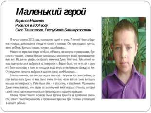 Маленький герой Баранов Никита Родился в 2004 году Село Ташкиново, Республика