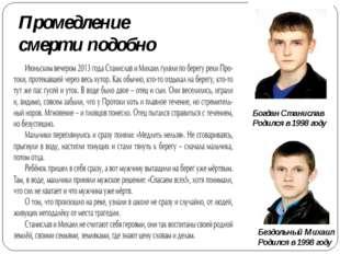 Промедление смерти подобно Богдан Станислав Родился в 1998 году Бездольный Ми