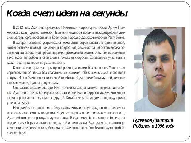 Когда счет идет на секунды Булгаков Дмитрий Родился в 1996 году