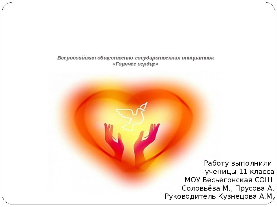 Всероссийская общественно-государственная инициатива «Горячее сердце» Работу...