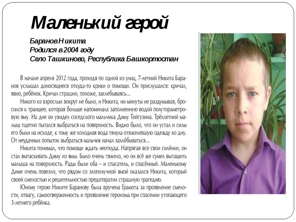 Маленький герой Баранов Никита Родился в 2004 году Село Ташкиново, Республика...