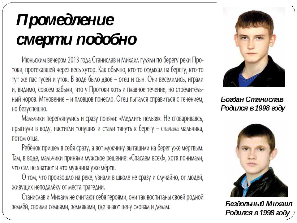Промедление смерти подобно Богдан Станислав Родился в 1998 году Бездольный Ми...