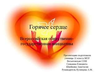 Горячее сердце Всероссийская общественно-государственная инициатива Презентац