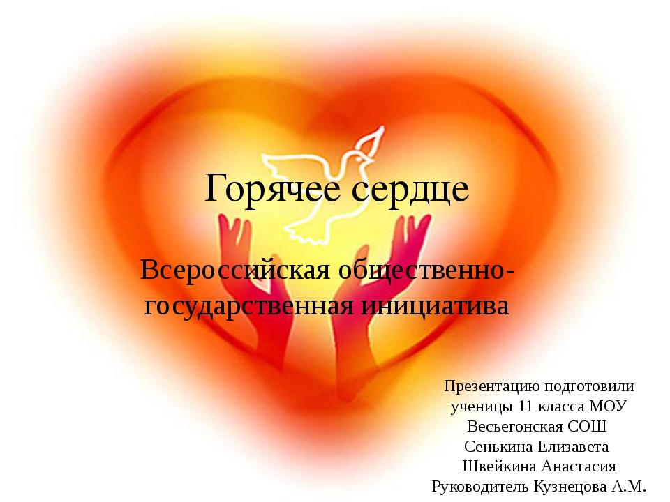 Горячее сердце Всероссийская общественно-государственная инициатива Презентац...
