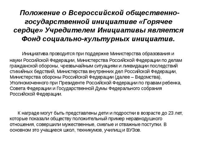 Положение о Всероссийской общественно-государственной инициативе «Горячее се...