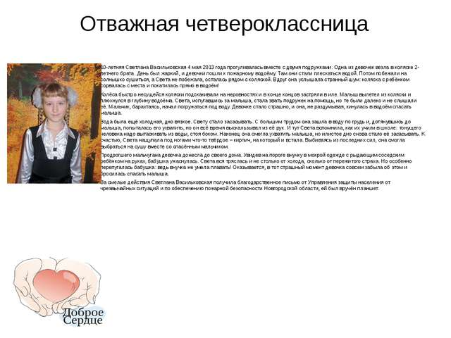 Отважная четвероклассница 10-летняя Светлана Васильковская 4 мая 2013 года пр...