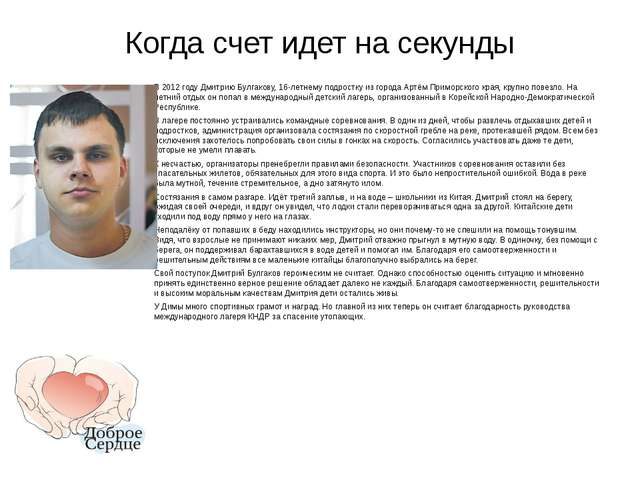 Когда счет идет на секунды В 2012 году Дмитрию Булгакову, 16-летнему подростк...