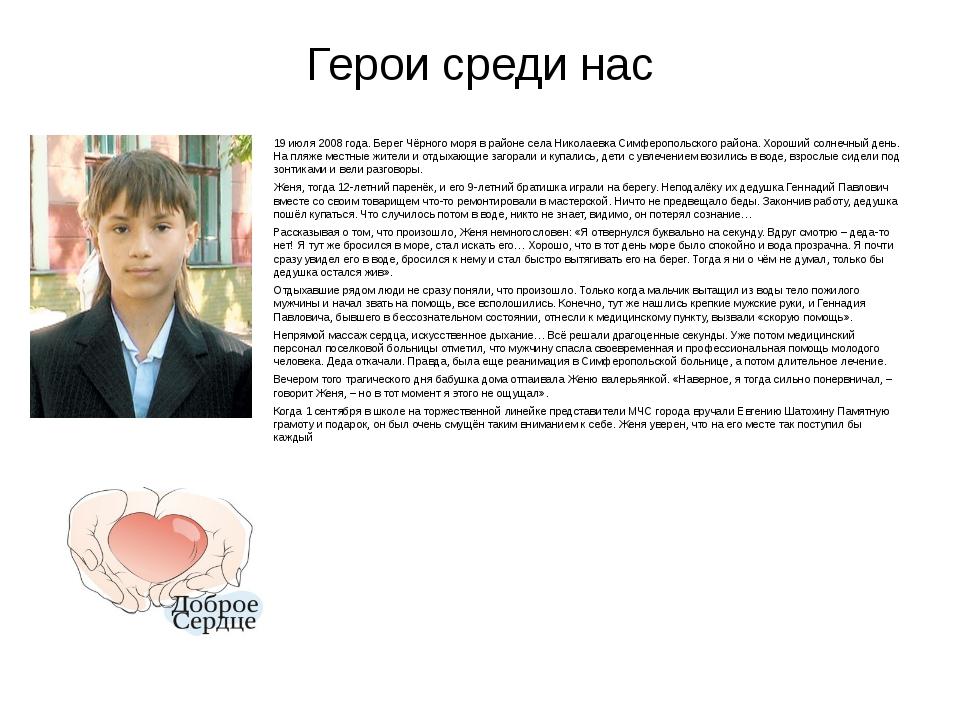 Герои среди нас 19 июля 2008 года. Берег Чёрного моря в районе села Николаевк...
