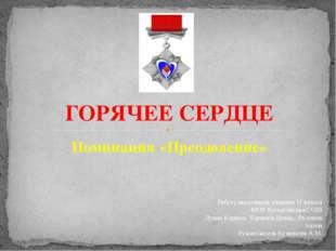 Номинация «Преодоление» Работу выполнили ученики 11 класса МОУ Весьегонская С