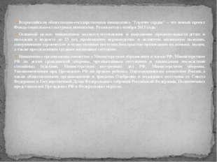"""Всероссийская общественно-государственная инициатива """"Горячее сердце"""" – это"""