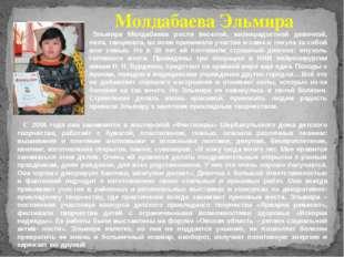 С 2006 года она занимается в мастерской «Фантазеры» Шербакульского дома детс