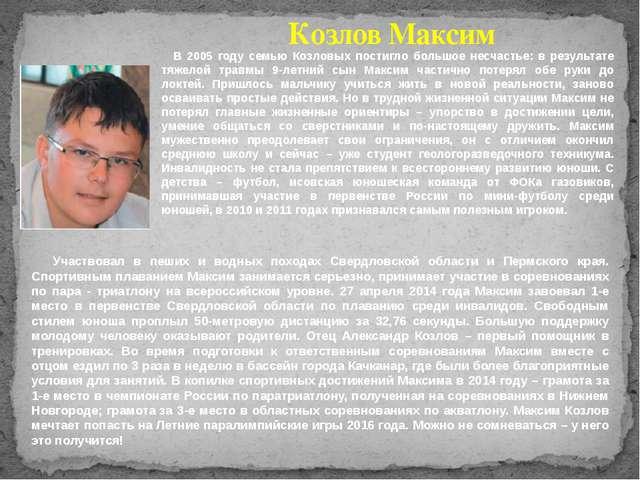 В 2005 году семью Козловых постигло большое несчастье: в результате тяжелой т...