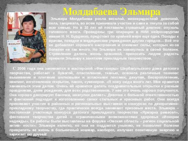 С 2006 года она занимается в мастерской «Фантазеры» Шербакульского дома детс...