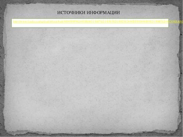 ИСТОЧНИКИ ИНФОРМАЦИИ http://www.fondsci.ru/upload/iblock/ba4/%D0%9F%D0%BE%D1%...