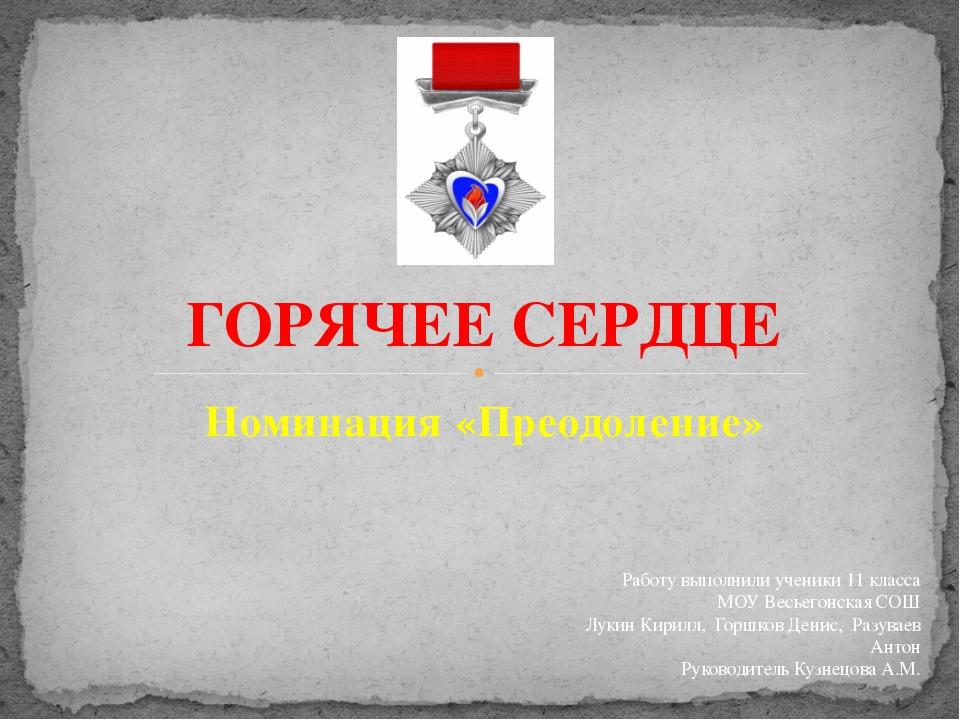Номинация «Преодоление» Работу выполнили ученики 11 класса МОУ Весьегонская С...