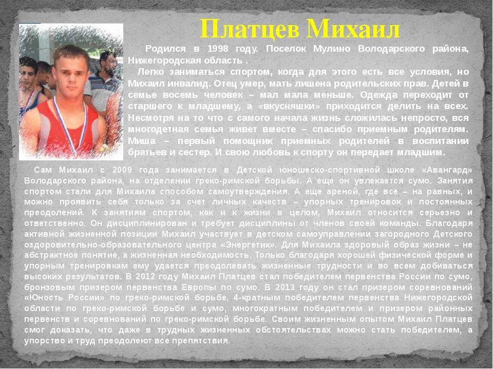 Сам Михаил с 2009 года занимается в Детской юношеско-спортивной школе «Аванга...