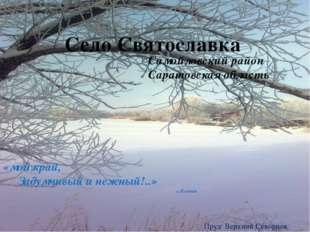 «мой край, Задумчивый и нежный!..» с.Есенин Самойловский район Саратовская об