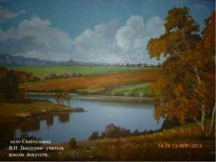 Октябрь Еланский конный завод- одно из хозяйств с.Святославка Журавли отлетаю