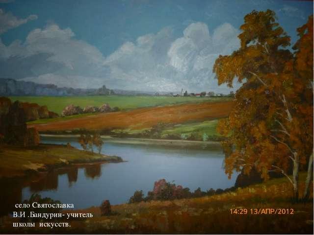 Октябрь Еланский конный завод- одно из хозяйств с.Святославка Журавли отлетаю...